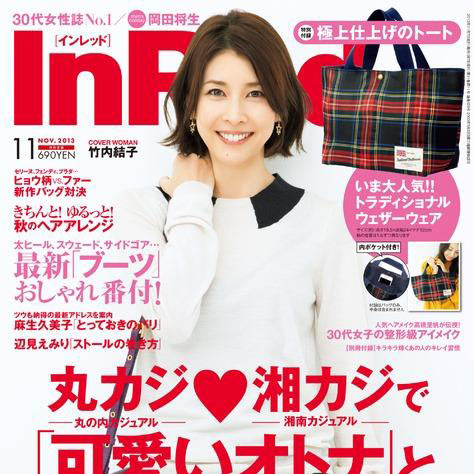 inred_201311_cover_s