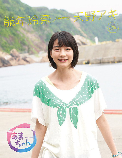 amachan_cover_large